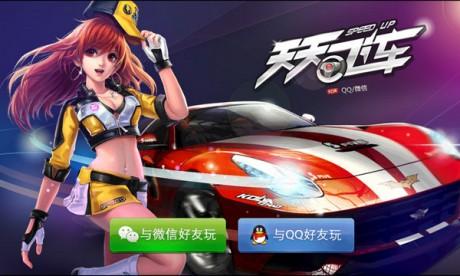 天天飞车iOS版下载