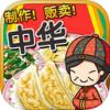 中华料理达人iOS版