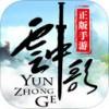 云中歌iOS版