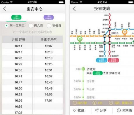深圳地铁官方app下载