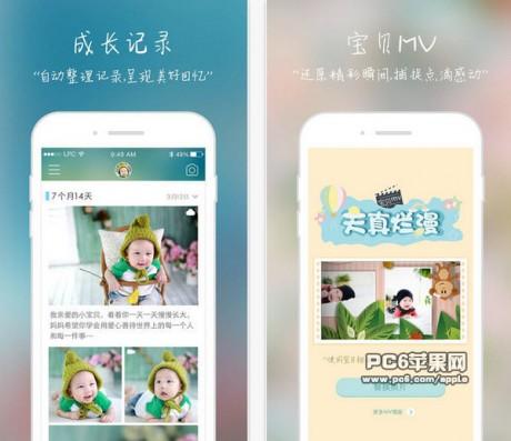 宝贝相册app
