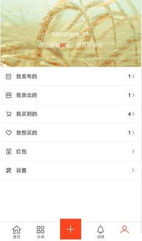 转转二手交易网app下载