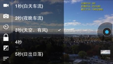 延时摄影大师app