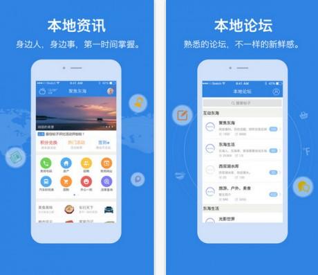 东海生活论坛app