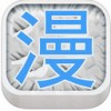 动漫控app