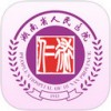 湖南省人民医院app