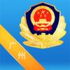 广州警民通
