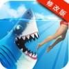 饥饿的鲨鱼世界3D破解版