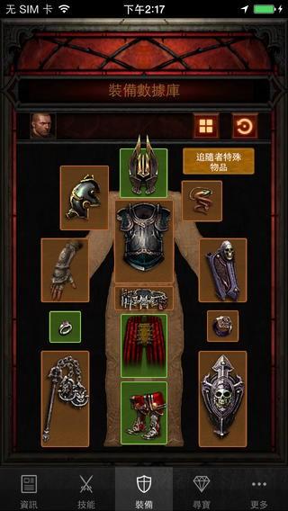 暗黑破坏神3助手iOS版下载