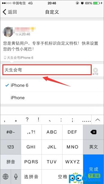 手机QQ空间