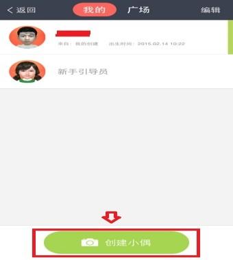 小偶App怎么重新制作1