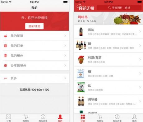 餐馆无忧App下载