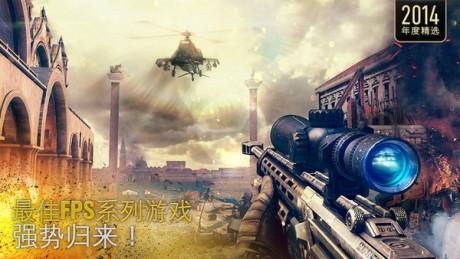 现代战争5 iPhone版