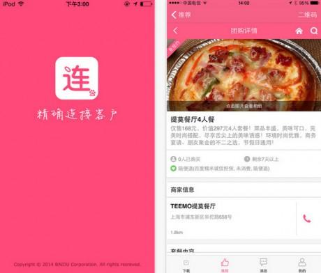 百糯连app