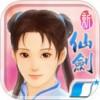 新仙剑奇侠传单机iOS版