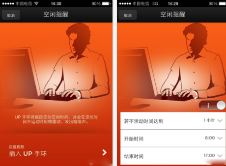 up手环app下载