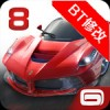 都市赛车8中文版