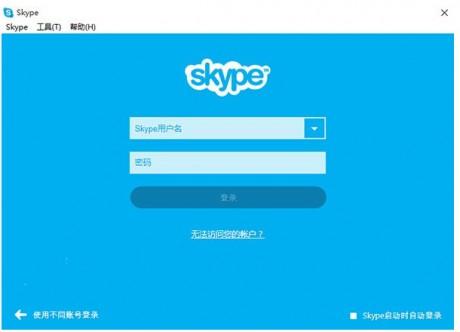 Skype(官方原版Skype)