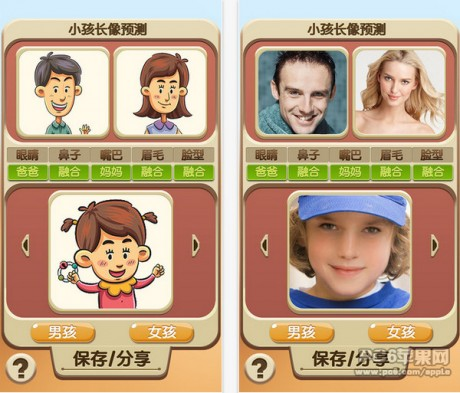 小孩长相预测app