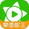 蒙面歌王app