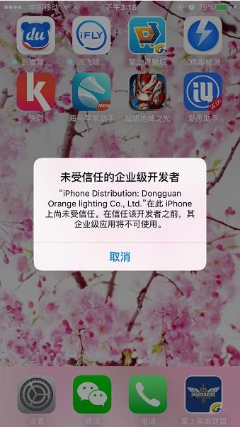 xy苹果助手安装官方正版
