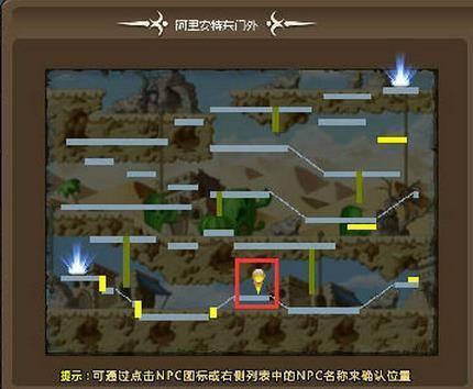 冒险岛手游隐藏地图阿里安特沙漠怎么走 阿里安特沙漠地图攻略2