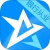 银行从业资格考试星题库app