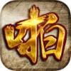啪啪巫妖王iOS版