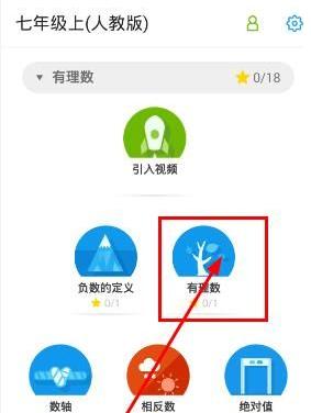 洋葱数学app