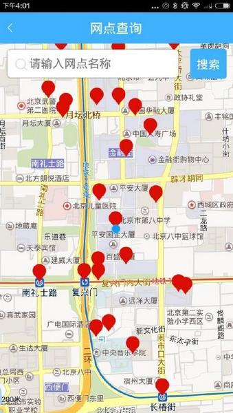 北京一卡通充值app下载