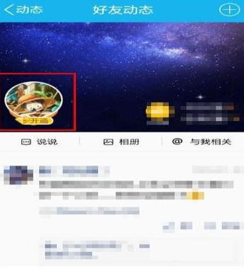 QQ2018手机版