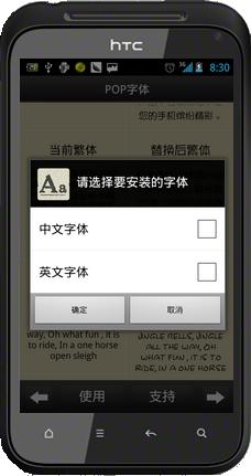 字体管家手机版下载