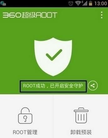 360超级root手机版下载