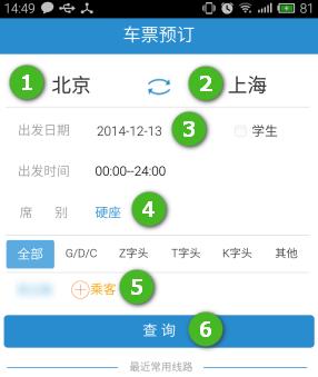 12306官网最新版下载