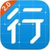 行者app
