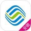 安徽移动app