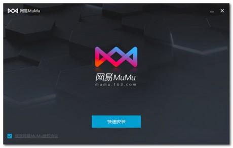 网易MuMu Mac版