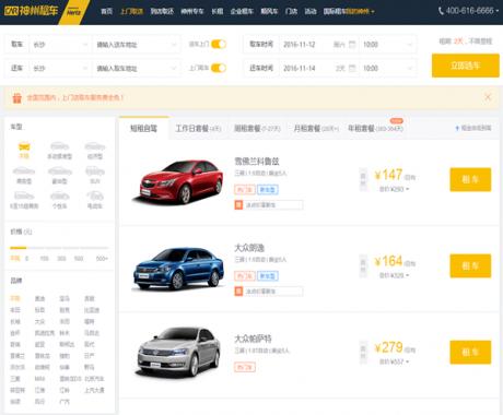 神州租车价格表是多少 神州租车价格表明细详细介绍