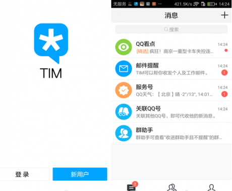 腾讯TIM怎么用 腾讯TIM使用方法介绍