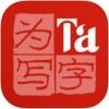 为Ta写字app