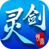 灵剑情缘iOS版