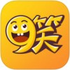 9笑app