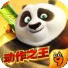 功夫熊猫九游版