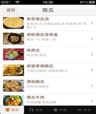 豆果美食手机版下载