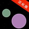星球吞噬战中文版