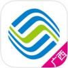 广西移动app