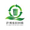 泸州废旧回收