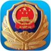 高速警民通app