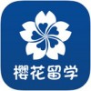 樱花留学app