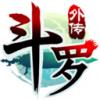 斗罗大陆神界传说